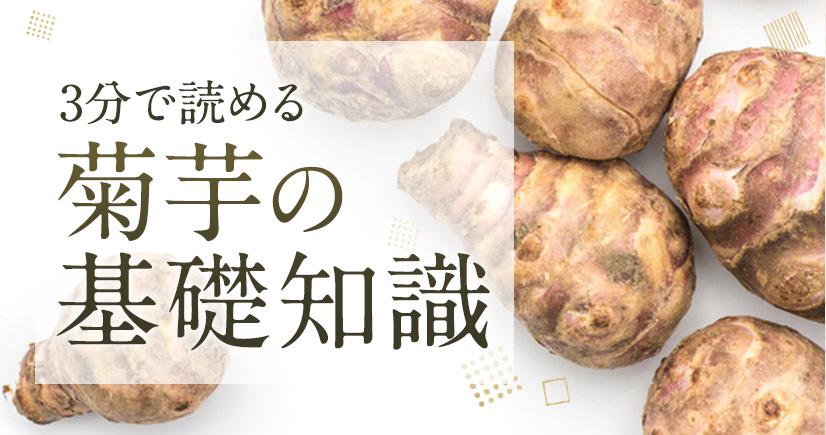 3分で読める菊芋の基礎知識