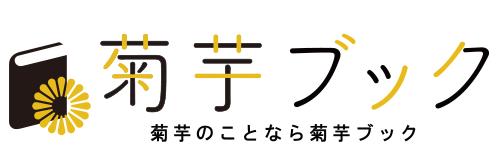 菊芋ブック