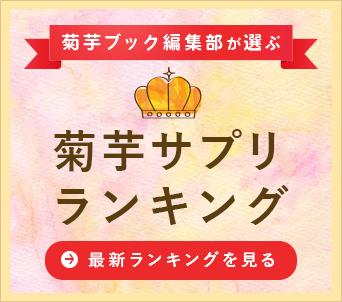菊芋サプリ2019年最新版ランキング
