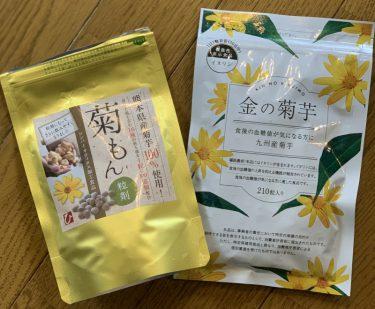 菊芋サプリメントって本当に効果があるの?金の菊芋と菊もんを飲み比べてみました