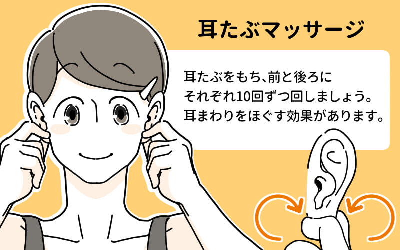 耳たぶマッサージ