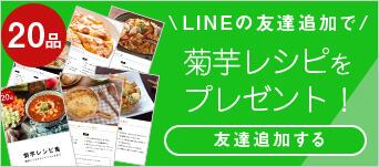 LINEの友達追加で菊芋レシピ本プレゼント